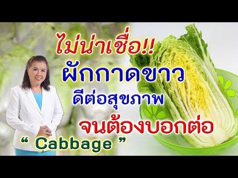 ไม่น่าเชื่อ !!  ผักกาดขาว ดีต่อสุขภาพ ดีจนต้องบอกต่อ | Cabbage | พี่ปลา Healthy Fish