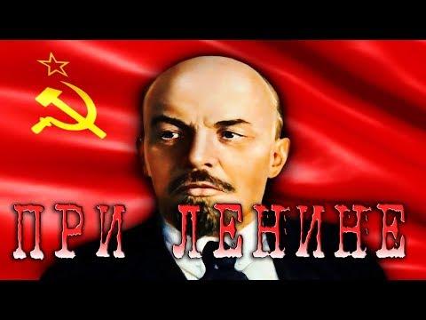 История СССР. СССР при Ленине   КРАСНЫЙ ВЕК №5
