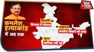 Kamlesh Tiwari Murder Case Live Updates: बिजनौर में मौलाना से पूंछताछ जारी