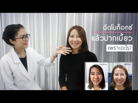 [Botox-ลดกราม หน้าเรียว] Morying Clinic | Dr. Ying's Talk | ฉีดโบท็อกซ์กรามแล้วปากเบี้ยว เพราะอะไร ?