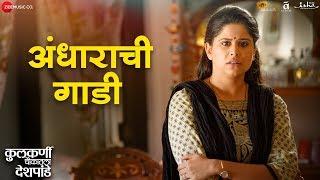 andhaarachi-gaadi-kulkarni-chaukatla-deshpande-sai-tahmankar-rajesh-shringarpure-cyli-khare