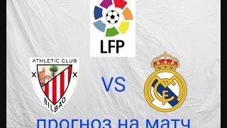 FTS прогноз на матч Атлетик Реал Мадрид