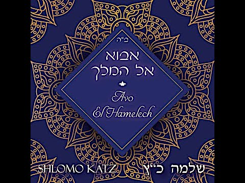 Avo El Hamelech - Shlomo Katz - אבוא אל המלך - שלמה כ״ץ