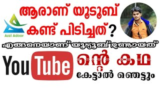 Who is invented YouTube||How did YouTube Start? History of YouTube in Malayalam