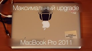 максимальный upgrade MacBook Pro 2011