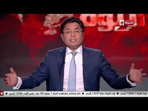 الحياة اليوم - خالد أبو بكر | السبت 24 أغسطس 2019 - الحلقة الكاملة