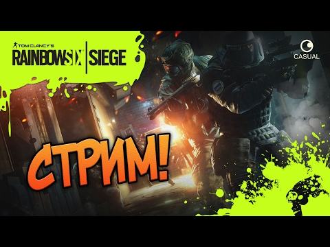 Rainbow Six Siege - СТРИМ