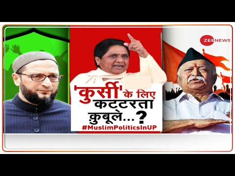 Taal Thok Ke: UP में मजहबी तड़के के बिना नहीं गलेगी 'सियासी दाल'? | UP Election Muslim Voters