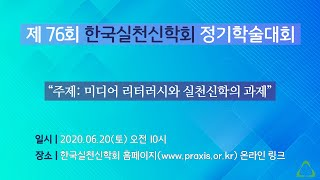 제76회 한국실천신학회 온라인 정기학술대회