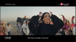 كأس العالم لكرة اليد مصر 2021 يجمع الفنان تامر حسني ومروان موسى في الأغنية الرسمية للبطولة