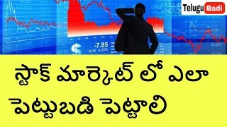 Stock market basics for begginers in telugu part 3 | How to enter into stock market. For beginners