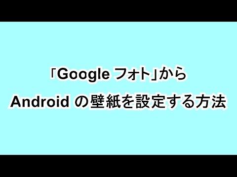 「Google フォト」から Android の壁紙を設定する方法