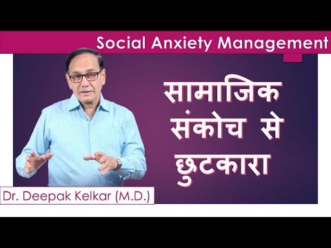 social-anxiety-management-dr-kelkar-sexologist-psychiatrist-mental-illness-depression-hypnotherapist