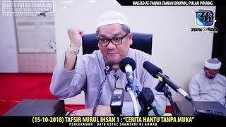 "HD | (151018) | TNI1 : ""Hantu Tak Ada Muka"" | Kelebihan Nabi Isa - Ustaz Shamsuri Ahmad"