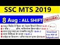 SSC MTS 2019 Exam Analysis & Asked Question: 8 August 2019 (All Shift)