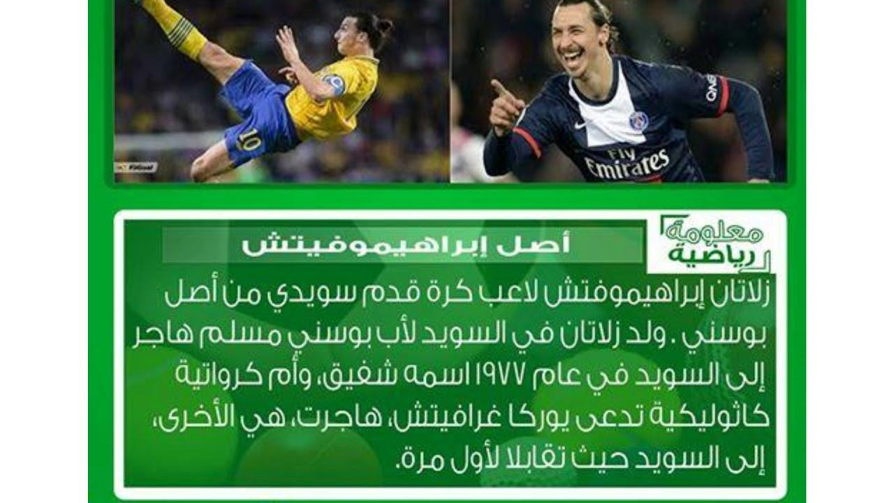 اصل كرة القدم