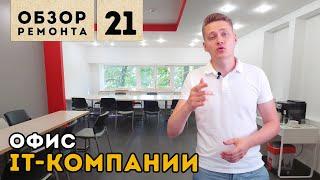 Шолу Жөндеу ОФИС Санкт-Петербург | Крафтовый жөндеу #21 | Коммерциялық үй-жай, өңдеу