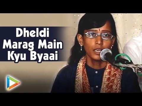 Dheldi Marag Main Kyu Byaai