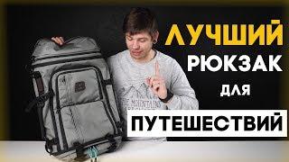лучший рюкзак для путешествий - Blackpack Franken
