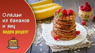 Оладьи из бананов и яиц — видео рецепт