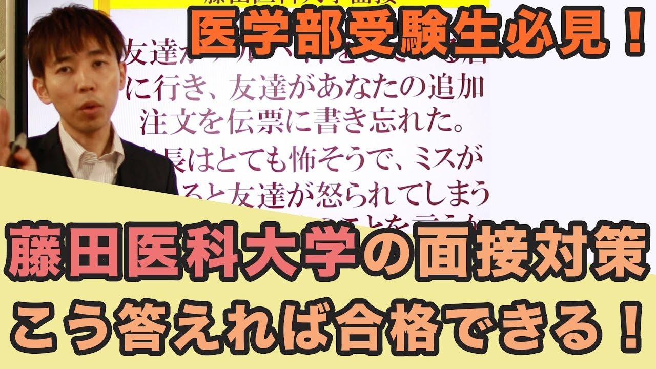 医科 発表 合格 藤田 大学