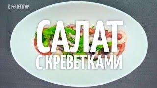 Салат с креветками [Рецепты от Рецептор]