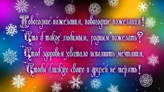 Новогодние пожелания в стихах. Поздравления С Новым Годом в стихах. Новогодние стихи
