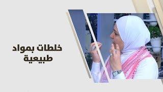 حنان صلاح عبيد - خلطات بمواد طبيعية