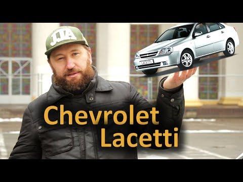 Шевроле Лачетти. Авто обзор надежного универсала Chevrolet. Тест б/у авто