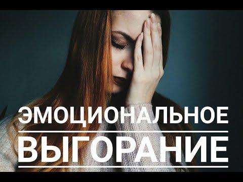 ЭМОЦИОНАЛЬНОЕ ВЫГОРАНИЕ / Последствия переутомления