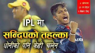 IPL मा तहल्का मच्चाउदै सन्दिप, ढिला खेलाएकोमा दिल्ली पछुताउँदै Sandeep Lamichhane Vs CSK