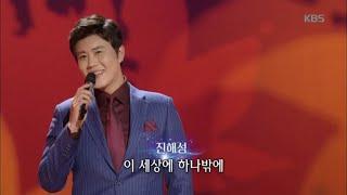 진해성 - 사랑 [가요무대/Music Stage] 20200224