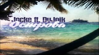 Jocke (8floor) feat. DyJoik - Острова