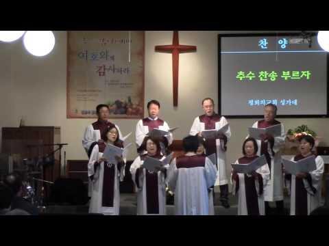 161120 추수 찬송 부르자 Choir
