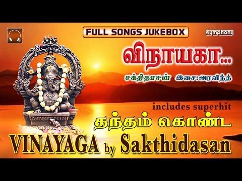Vinayaga | Sakthidasan | Tamil Vinayagar Devotional