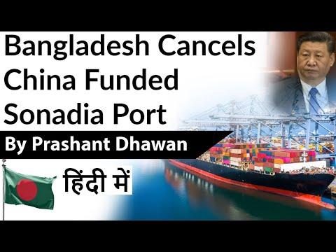 Bangladesh Cancels China Funded Sonadia Port Current Affairs 2020 #UPSC #IAS