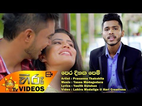 Pera Dinaka Pem - Prasanna Thakshila | [www.hirutv.lk] thumbnail