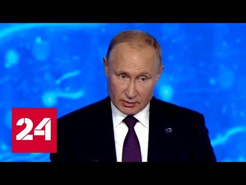 Выступление Путина  на заседании дискуссионного клуба «Валдай». Полное видео