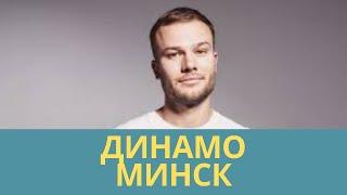 МАКС КОРЖ - НОВАЯ ПЕСНЯ. МИНСК 2019. Динамо. 24.08.2019