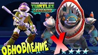ЧЕРЕПАШКИ НИНДЗЯ легенды ОБНОВЛЕНИЕ Х mutant ninja turtles legends UPDATE X видео для детей #ВОВКИН