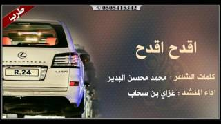شيلة اقدح اقدح أداء غازي بن سحاب كلمات محمد محسن