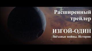 ИЗГОЙ-ОДИН: Звёздные войны. Истории [2016] - Расширенный трейлер