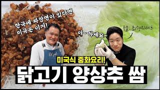 닭고기 양상추쌈. 최형진셰프의 미국식 중식