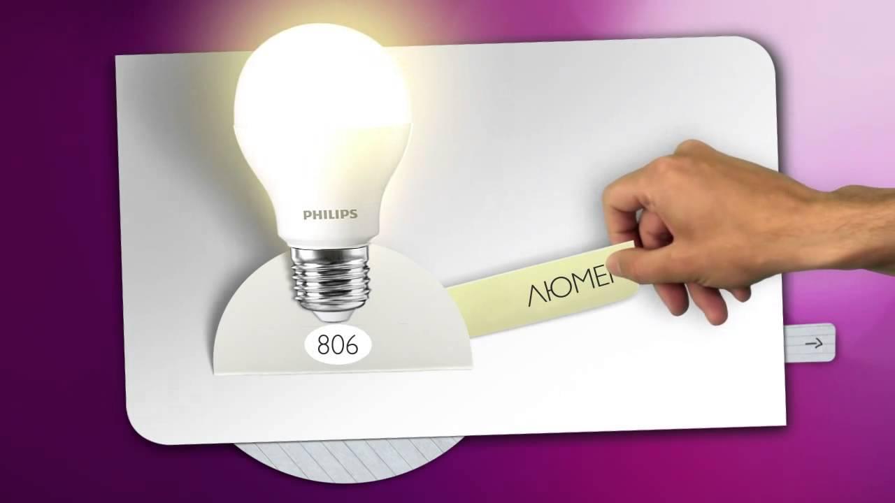 Колличество света лампы Philips