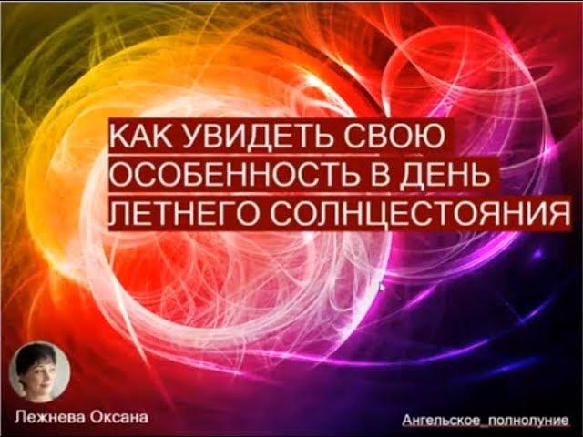 АНГЕЛЬСКОЕ ПОЛНОЛУНИЕ 17 июня. Как увидеть свою особенность — Оксана Лежнева
