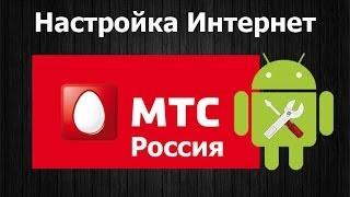 Настройка интернет МТС Россия(, 2014-04-16T09:24:46.000Z)
