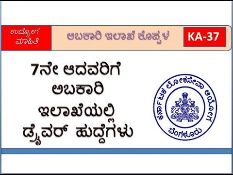 Karnataka excise department Drivers Recruitment in koppal// ABAKARI Department//KPSC //by KA 37