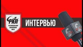 Интервью: Сергей Крылов (ОКБМ) и Дмитрий Харламов (Таганка).
