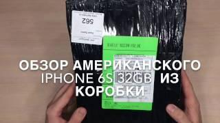 Распаковка Американского Iphone 6s 32gb (Обзор)
