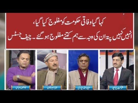 Rubaru - 4 February 2018 - Aaj News